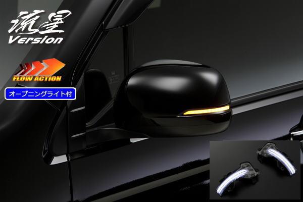「オープニングライト付き」【Revier(レヴィーア)】「流星Ver」RM1/RM4 CR-V ウインカーミラー用 LEDウインカーレンズキット ポジション機能搭載 //ドアミラー/サイドミラー/サイドターンランプ/ホンダ汎用/HONDA汎用/CRV