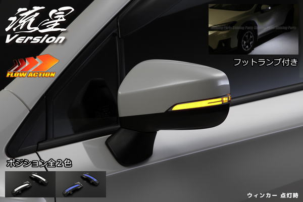 【Revier(レヴィーア)】【流星Ver】「全2色」XV(GT3/GT7)/XVハイブリッド(GTE) LEDウインカーレンズキット 左右セット ウェルカムライト付 //SUBARU汎用/スバル汎用/ウインカーミラー/ウィンカーミラー/インプレッサXV