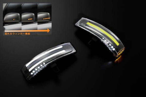 期間限定価格!「流星バージョン」マツダ汎用LEDウインカーレンズキット CR系プレマシー/CC系ビアンテ/MPV(LY3P)/CX-7(ER3P) 左右セット フットランプ&ポジション機能搭載 //ウインカーミラー/ドアミラー/サイドミラー/サイドターンランプ