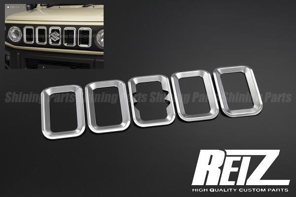 【REIZ(ライツ)】[鏡面仕上げ] ジムニーJB64W/ジムニーシエラJB74W ステンレス製 フロントグリルインサート 5ピース 標準グリル専用 //SUZUKI/スズキ/カスタムパーツ/ドレスアップパーツ/JIMNY/sierra