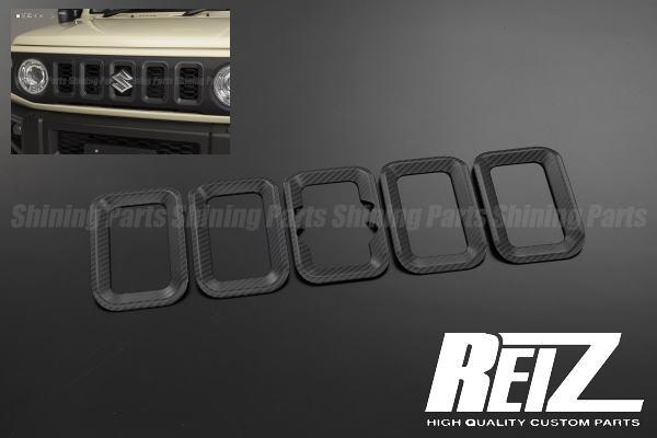【REIZ(ライツ)】[立体カーボン調] ジムニーJB64W/ジムニーシエラJB74W ステンレス製 フロントグリルインサート 5ピース 標準グリル専用 //SUZUKI/スズキ/カスタムパーツ/ドレスアップパーツ/JIMNY/sierra
