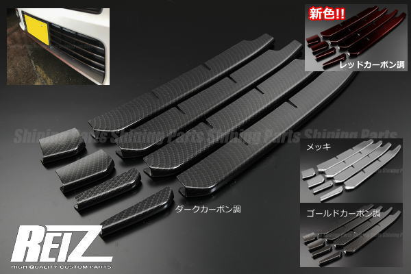 【REIZ(ライツ)】「1セット(8ピース)」HA36S アルトワークス/アルトターボRS フロントバンパーロアグリルカバー //alto/turbo RS/works/クロームメッキ/カーボン調/メッキパーツ/ドレスアップパーツ/グリルフィンカバー/フロントバンパーグリルカバー