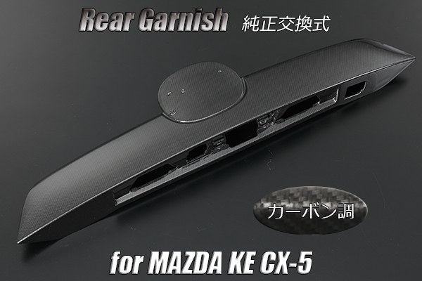【Revier(レヴィーア)】「カーボン調」MAZDA KE系 CX-5 交換式リアガーニッシュ //バック/ドア/トランク/マツダ/モール/リア/