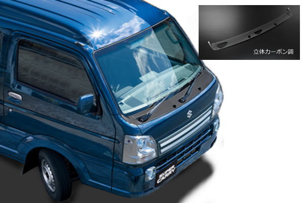 【REIZ(ライツ)】「立体カーボン調」キャリイトラック/スーパーキャリイ(DA16T) カウルトップパネル(フードトリム) 3ピース //スクラムトラック/DG16T/NT100クリッパートラック/DR16T/ミニキャブトラック/DS16T/アフターパーツ/