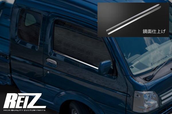 【REIZ(ライツ)】「鏡面仕上げ」キャリイトラック/スーパーキャリイ(DA16T) ウィンドウトリムカバー 左右セット //スクラムトラック/DG16T/NT100クリッパートラック/DR16T/ミニキャブトラック/DS16T/アフターパーツ/ウインドトリム