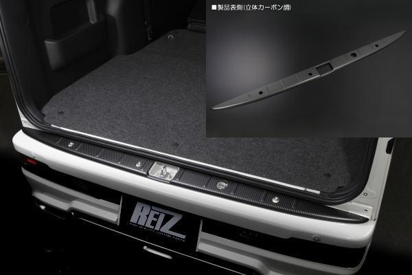【REIZ(ライツ)】「立体カーボン調」S300系アトレーワゴン/ハイゼットカーゴ リアバンパーステップガード ステンレス製 1本 //S320G/S330G/S321G/S331G/S321V/S331V