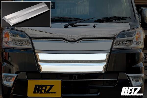 簡単装着 高級感アップ REIZ ライツ メッキ調鏡面仕上げ Seasonal Wrap入荷 ハイゼットトラック ハイゼットジャンボ S500P 1ピース メッキグリル ステンレス製 フロントロアグリルカバー ピクシストラック 訳あり品送料無料 S510P サンバートラックグランドキャブ