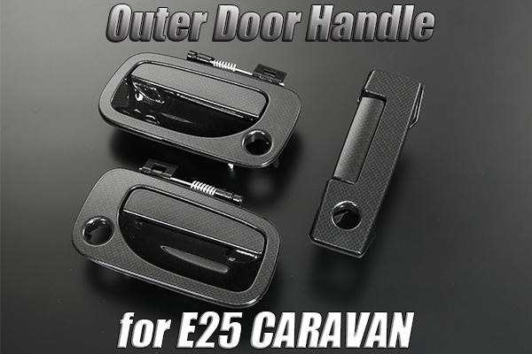 【Revier(レヴィーア)】【リア鍵穴選択可能】E25 キャラバン 交換式カーボン調アウタードアハンドル 3ピース //ノブ/アウトサイド/フロント/リア/スライド/運転席/助手席/NISSAN/日産/ニッサン/CARAVAN