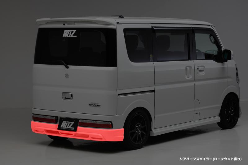 【REIZ(ライツ)】SUZUKI DA17W エブリイワゴン リアバンパーハーフスポイラー(未塗装) //エヴリ/EVERY/エブリ/イ/-/ィ/エアロ/aero/Front/Rear/Side/Step/スズキ/FRP
