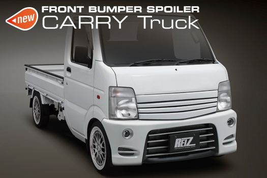 【REIZ(ライツ)】キャリイトラック(DA63T)/スクラムトラック(DG63T) フロントバンパースポイラー 未塗装 //carry/キャリー/キャリィ/エアロ