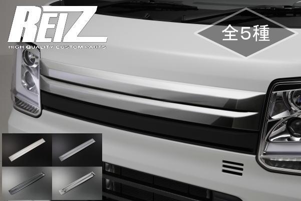 2020A W新作送料無料 与え 迫力のあるフロントフェイスへ REIZ ライツ 全5色 DA17Wエブリイワゴン DA17Vエブリイバン マークレスボンネットモール グリルカバー エアロパーツ OEM車 スクラムバン タウンボックス ミニキャブバン NV100クリッパーバン スクラムワゴン NV100クリッパーリオ