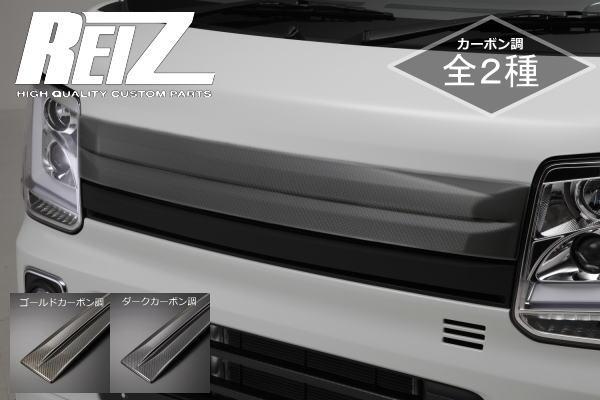 【REIZ(ライツ)】「カーボン調全2色」DA17Wエブリイワゴン/DA17Vエブリイバン マークレスボンネットモール //グリルカバー/エアロパーツ/OEM車/スクラムバン/NV100クリッパーバン/ミニキャブバン/スクラムワゴン/NV100クリッパーリオ/タウンボックス
