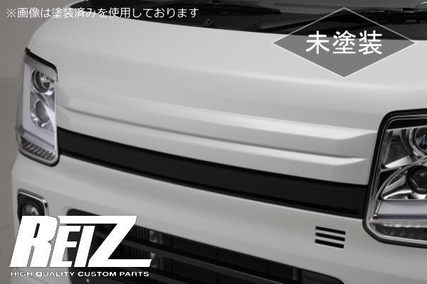 【REIZ(ライツ)】「未塗装」DA17Wエブリイワゴン/DA17Vエブリイバン マークレスボンネットモール //グリルカバー/エアロパーツ/OEM車/スクラムバン/NV100クリッパーバン/ミニキャブバン/スクラムワゴン/NV100クリッパーリオ/タウンボックス