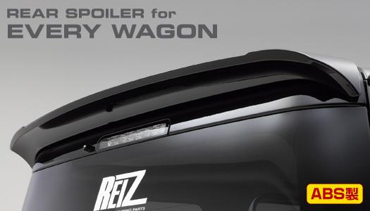 期間限定価格!【REIZ(ライツ)】「塗装済み」「全3色」エブリイワゴン(DA64W) 標準ルーフ車専用リアルーフスポイラー //エアロパーツ/リアウイング/リアウィング/スクラムワゴン/NV100クリッパーリオ/タウンボックス/OEM車