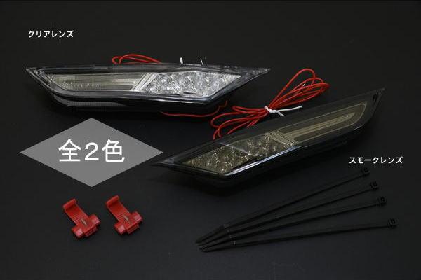 「全2色」R35 GT-R LEDサイドマーカー 白ポジ付 左右 //NISSAN/日産/ニッサン/ターン/ウインカー/ウィンカー/SKYLINE/GTR/フェンダー/スカイライン/ニスモ/エゴイスト/クラブトラックエディション/NISMO/EGOIST/club track edition/カスタムパーツ