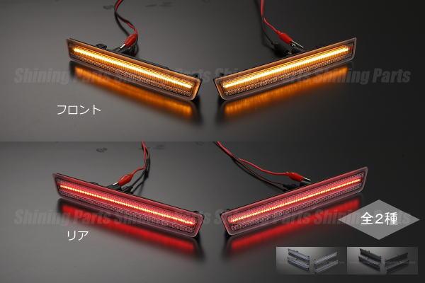 「全2色」ダッジ チャレンジャー15年~18年モデル LEDサイドマーカー 前後セット //DODGE/CHALLENGER/SRT/392/ヘルキャット/SXT