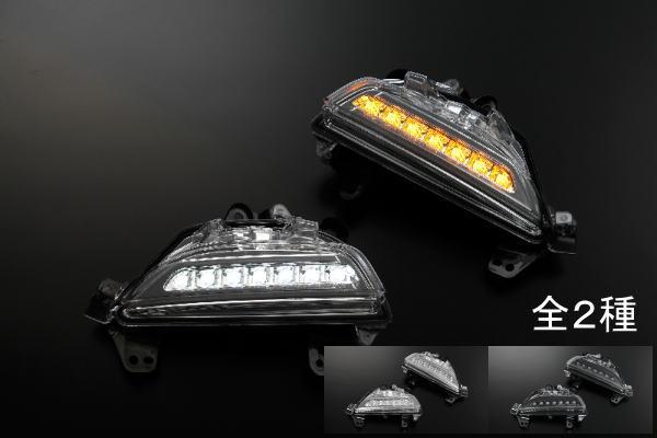 5セット限定! 【Revier(レヴィーア)】「全2色」BM系/BY系アクセラ(セダン/ハイブリッド/スポーツ) LEDフロントウインカーVer.2 左右セット //ウィンカー/コーナー/ランプ/ライト/MAZDA/AXELA/Hybrid/Sports/sedan/ポジション/デイライト