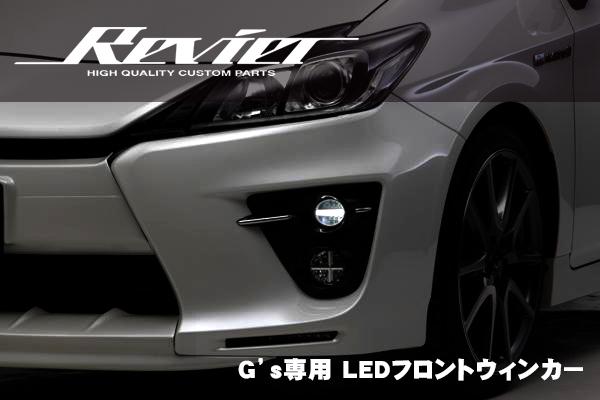 【Revier(レヴィーア)】アクア(NHP10)G's専用 LED 3Dライトバー付 LEDフロントウィンカーレンズ //ジーズ