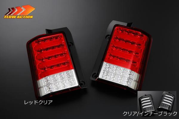 流れるウインカーで後続車の目線を釘付け 【REIZ(ライツ)】「全2色」「流星バージョン」L575S/L585S ムーヴコンテ/コンテカスタム オールLEDテールランプ 3Dライトバースタイル //move/conte/custom/リア/バック/ブレーキ/ライト/ウィンカー
