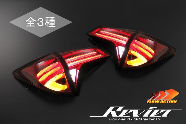 【Revier(レヴィーア)】「流れるウインカー」「全3色」RU1~4ヴェゼル/ヴェゼルハイブリッド LEDテールランプ 左右セット //流星バージョン/流星Ver/シーケンシャルウインカー/フローウインカー/RU2/RU3/RU4/ベゼルハイブリッド