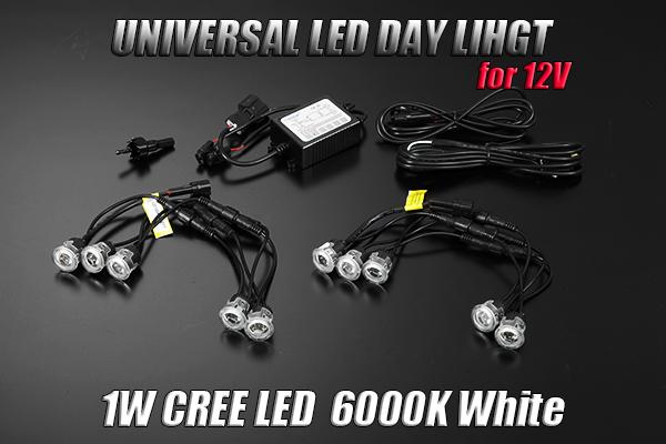 「全2色」CREE製LEDチップ採用 12V 汎用 5連スポットLEDデイライト 6000K 埋め込み //DAY/Light/DRL/ポジション/ホワイト