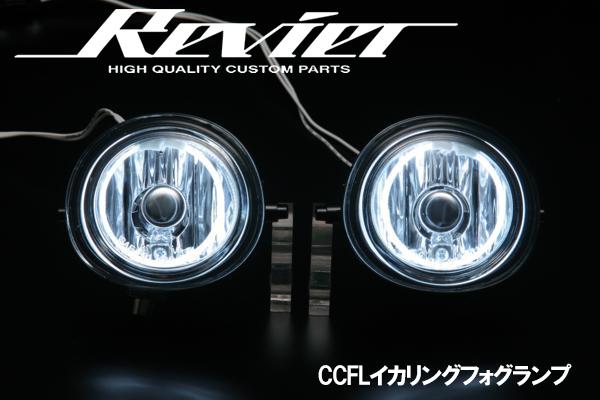 期間限定価格!【Revier(レヴィーア)】NCEC ロードスター CCFLイカリング フォグランプ シェード付