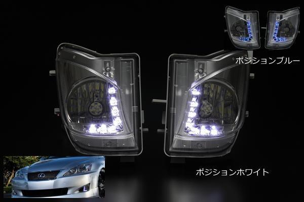 期間限定価格!【Revier(レヴィーア)】Lexus 20系(GSE2#) IS250/IS350 前期 LEDポジション付クリスタルフォグランプ //レクサス/デイライト/DRL