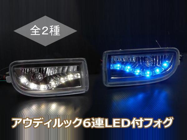 【Revier(レヴィーア)】「全2種」ランドクルーザー100(ランクル100) アウディルック6連LED付フォグランプ //ホワイト/ブルー/AUDI/トヨタ/TOYOTA/汎用/カスタムパーツ/イルミネーション/100系ランクル/landcruiser/land/cruiser/HDJ101K/UZJ100W