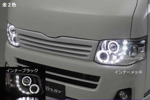 【Revier(レヴィーア)】【3型用】200系ハイエース LEDイカリング付きプロジェクターヘッドライト 左右セット //レジアスエース/ハイエース200/ワイドボディー/ナローボディー/標準ボディー/ヘッドランプ