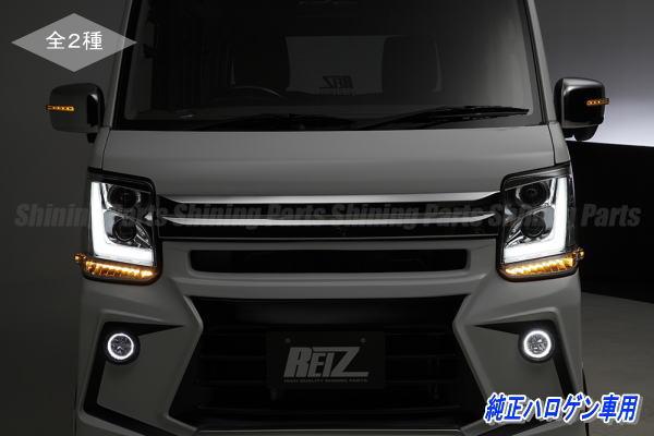 【REIZ(ライツ)】【流星バージョン】「純正ハロゲンヘッドライト車用」「全2色」エブリイワゴン(DA17W)/エブリイバン(DA17V) 3Dライトバーヘッドライトユニット 左右セット プロジェクター仕様 //ウィンカー/ウインカー/EVERY/OEM