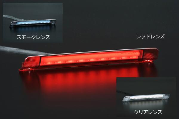 【Revier(レヴィーア)】【全10種類】【面発光】30プリウス/40プリウスα/10アクア/30アルファード/30ヴェルファイア LEDライトバー ハイマウントストップランプ //トヨタ汎用/TOYOTA/AQUA/NHP/テール/ライト/Prius/PHV/alphard/vellfire