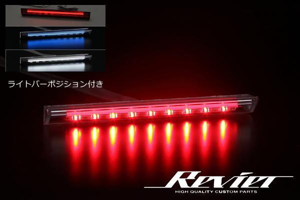【Revier(レヴィーア)】レクサス CT200h LEDライトバースタイル ハイマウントストップランプ //レッドレンズ/クリアレンズ/スモークレンズ 白光/青光/赤光 シーティー/ハイブリット/LEXUS