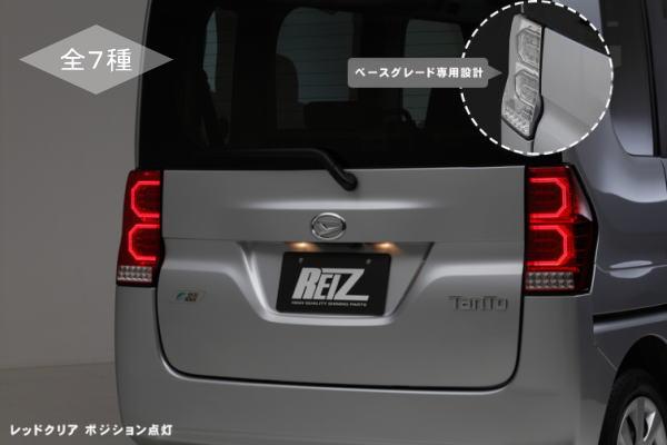 【REIZ(ライツ)】[Evolution F]「全7色」LA600S/LA610S タント 後期 2015年5月以降SA2/SA3 の車両専用 オールLEDテールランプ //ライト/バック/ランプ/ダイハツ/DAIHATSU/TANTO