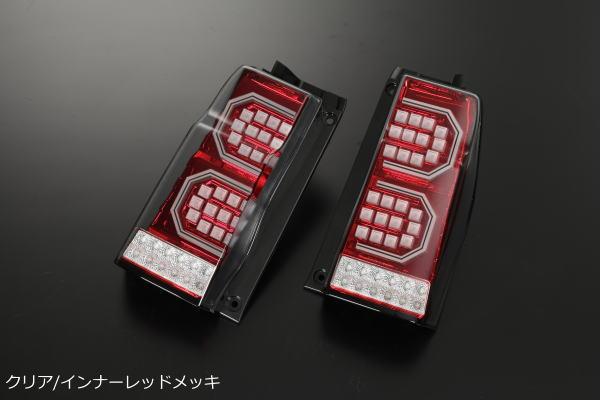 【REIZ(ライツ)】「クリア/インナーレッドメッキ」LA600系タントカスタム/シフォンカスタム オールLEDテールランプ //LA600S/LA610S/LA600F/LA610F/LA600タントカスタム/LA600系タントカスタム/LEDテールライト