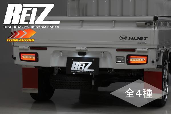 流れる⇔点滅のウインカー切り替え可能 REIZ ライツ 流れるウインカー S200P後期 お求めやすく価格改定 S210P後期 S201P S211Pハイゼットトラック LEDテールランプ 左右セット SAMBAR 人気の定番 パネルバン サンバートラック LEDテールライト 軽トラパーツ HIJET ピクシストラック PIXIS グランドキャブ