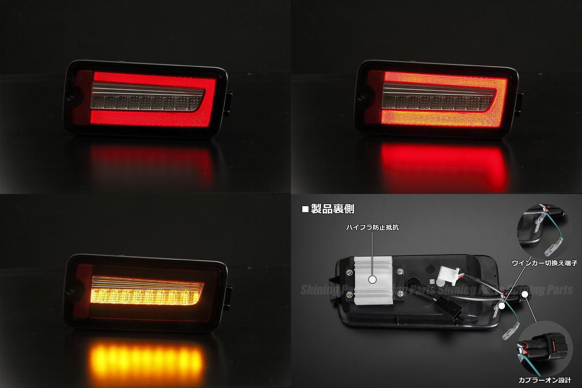 【REIZ(ライツ)】「流れるウインカー」S200P後期/S210P後期/S201P/S211Pハイゼットトラック LEDテールランプ 左右セット  //ピクシストラック/サンバートラック/グランドキャブ/パネルバン/HIJET/PIXIS/SAMBAR/軽トラパーツ/LEDテールライト