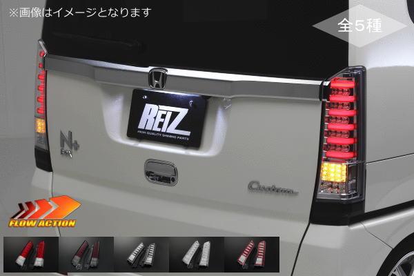 【REIZ(ライツ)】「流星バージョン」「全5色」N-BOX/N-BOXカスタム(プラス含む) オールLEDテールランプ 左右セット //N BOX/+/PLUS/チューブ/リア/Custom/テールライト