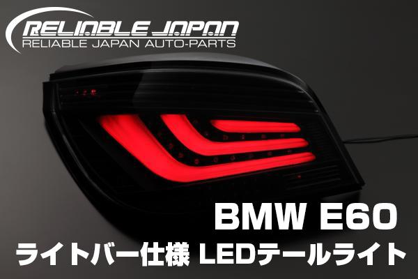 期間限定セール! 【RELIABLE JAPAN(リライアブルジャパン)】BMW E60 後期 3Dライトバー仕様 LEDテール //レッドクリアレンズ/レッドスモーク/オールスモーク