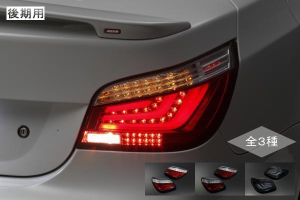 期間限定価格!BMW E60 後期 3Dライトバー仕様 LEDテールランプ //【RELIABLE JAPAN(リライアブルジャパン)】/テールライト