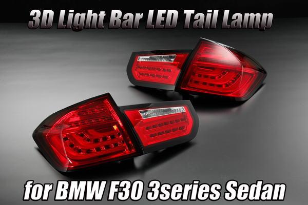 在庫処分!「レッドクリア」BMW F30 3シリーズ セダン 前期 3Dライトバー LEDテールランプ 左右セット //ライト/バック/リア/ブレーキ/【RELIABLE JAPAN(リライアブルジャパン)】