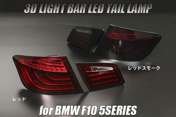 「全2色」BMW F10 5シリーズ 前期 セダン 後期ルック 3DライトバーLEDテールランプ //ライト/リア/レッド/クリア/スモーク/スモール/ファイバー/バック/ウインカー/ウィンカー