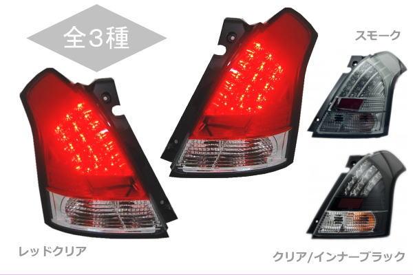 「全3色」ZC/ZD#1系スイフト LEDテールランプ 左右セット スズキ/SUZUKI/SWIFT/SPORT/スウィフト/LEDテールライト/ASSY/カスタムパーツ/ドレスアップパーツ/LEDバルブ/スイフトスポーツ/ZC11S/ZC12S/ZD11S/ZD12S/ZC71S/ZC31S