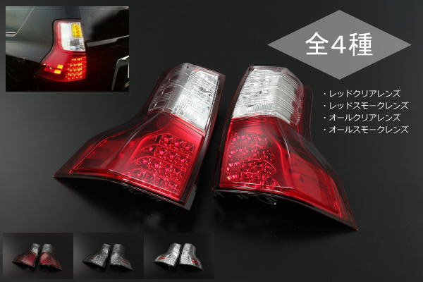 「全4色」150系ランドクルーザープラド(前期/中期) LEDテールランプ 左右セット //LEDテールライト/150プラド/150系プラド/150ランクルプラド/150系ランクルプラド/前中期/