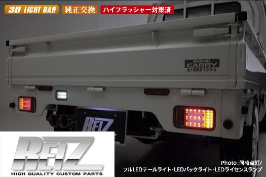 期間限定価格!【REIZ(ライツ)】キャリイ(DA63T/DA65T) LEDテールランプ //carry/リア/ウィンカー/バック/キャリ/イ/ィ//トラック/ライト