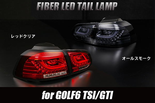 大众汽车高尔夫球6 R外观纤维LED尾灯后部/尾/酒吧/灯/GOLF/VW/Volkswagen