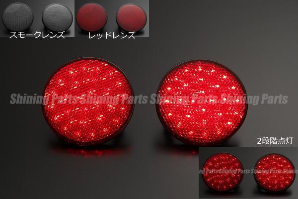 【REIZ(ライツ)】「全2色」LA700・710S ウェイク LA800・810Sムーヴキャンバス LEDリフレクター W機能+反射機能付き 左右セット //反射板/テール/ブレーキ/ポジション/WAKE/リア/バンパー/ライト/ランプ/move/canbus/レッド/スモーク
