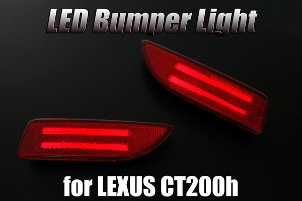 【Revier(レヴィーア)】「ツインライトバー仕様」LEXUS CT200h(ZWA10) LEDリフレクター レクサス //リアバンパーライト/反射板/リフレックスリフレクター/反射シール/カスタムパーツ/リアライト/リアランプ/テールライト/テールランプ