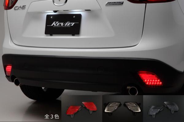 【Revier(レヴィーア)】KE系 CX-5 LEDリアバンパーライト(LEDリフレクター) 反射機能&2段階点灯機能 //反射板/リフレックスリフレクター/W機能/W球/ダブル球/テール