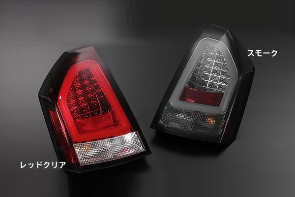 「全2色」クライスラー 300C(2005~2008モデル) 300Sルック ファイバーLEDテールランプ //CHRYSLER/ライト/バック/ランプ/クライスラー/US