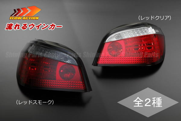 A price for a limited time! BMW E60 5 series sedan 3D fiber specifications  LED tail lamp right and left set pure exchange //LED tail light / custom